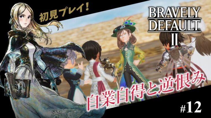 #12【ブレイブリーデフォルト2】古狸のゲーム実況「BRAVELY DEFAULT Ⅱ」(ネタバレあり)