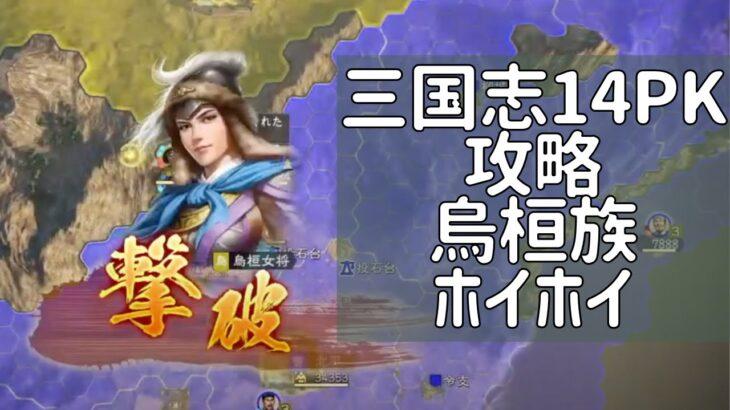 三国志14PK攻略 烏桓族ホイホイで烏桓族の兵力を減らす