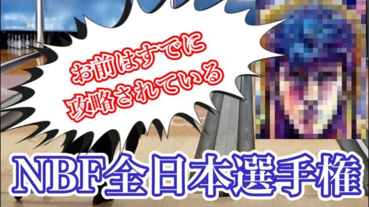 【1ゲーム攻略】NBF全日本選手権のコンディションを1ゲーム投げてみる!難点出るかな??