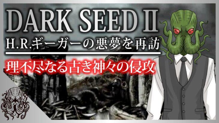 【ダークシード2】悪夢と理不尽の世界観【ホラーゲーム実況】