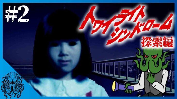 【トワイライトシンドローム】#2 JK3人組の怪談調査【ホラーゲーム実況】