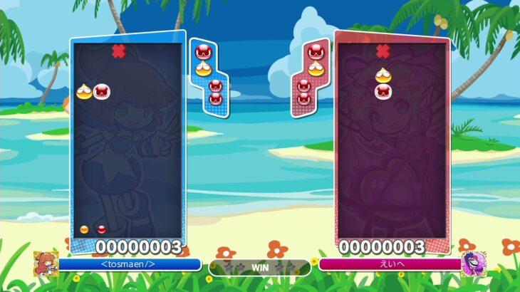 2021-04-14-3-ぷよぷよeスポーツ ぷよぷよリーグ ぷよみがき アマチュア2部 レート2223 ちいき:208位/せかい19967位 - Nintendo Switch