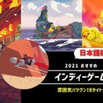 【雰囲気バツグン】2021年おすすめインディーゲーム