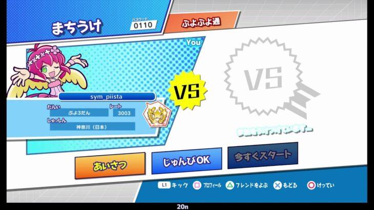 2021.04.01 ぷよぷよeスポーツ | vs. delta 20n