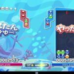 2021.04.24 ぷよぷよeスポーツ   vs reoru 30