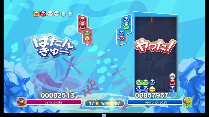 2021.04.24 ぷよぷよeスポーツ | vs reoru 30