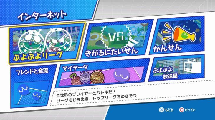 [2021.04.25] ぷよぷよeスポーツ (PS4) レート戦