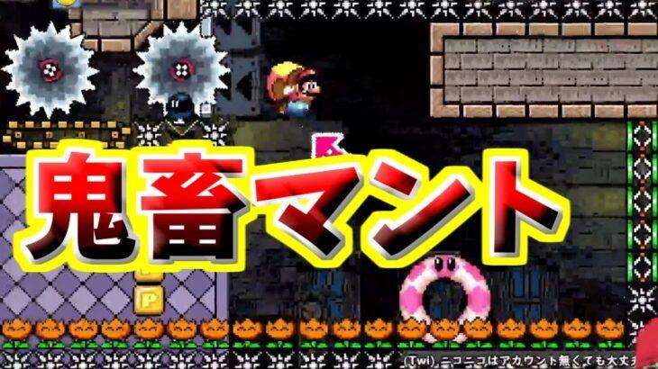 マリメ2鬼畜マントコースを攻略します【マリオメーカー2】【Super Mario Maker 2】