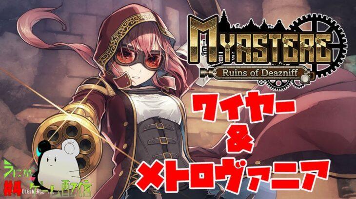 #4【ドラゴン攻略】ミアステール~デズニフの遺跡 うにかのゲーム配信