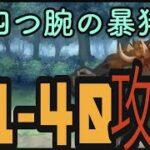 【無職転生】ストーリー エキスパート 1−40攻略 BOSS 四つ腕の暴猪 超適正のキャラ 編成のやり方【無職転生~ゲームになっても本気だす~】