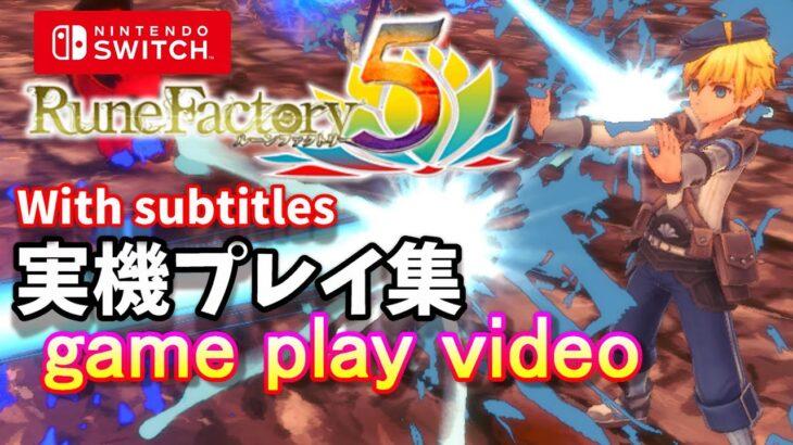 【実機プレイまとめ】ルーンファクトリー5【Rune Factory 5】【最新情報】【ルンファク5】  ゲーム実況 gameplay