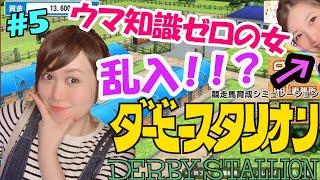 【ダビスタ#5】競馬女子が実況プレイ!【TeNY eスポーツ部】