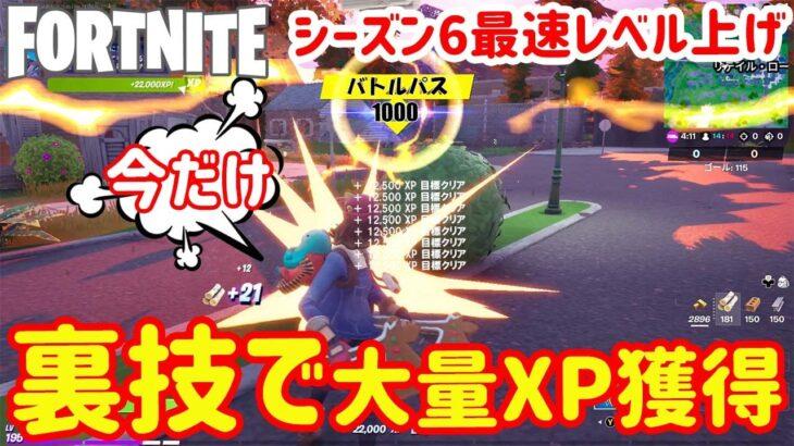 【最速レベル上げ】裏技で簡単に60,000XPを獲得する方法