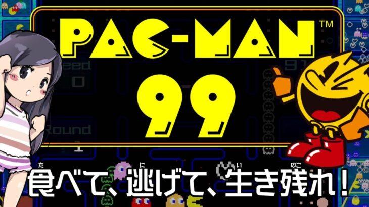 【パックマン99】99人でシバき合い!?バトロワ switch 実況LIVE