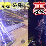 【APEX】体に稲妻を纏う裏技!!