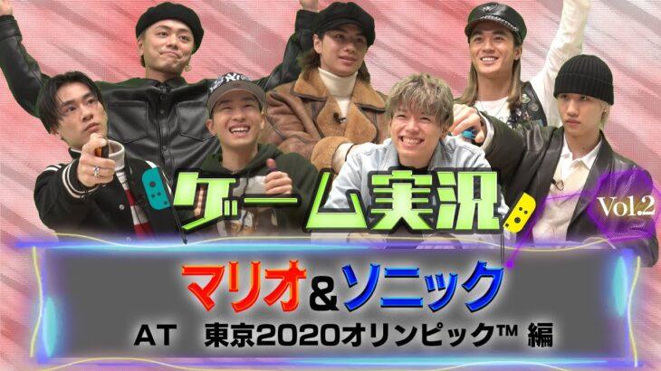 ゲーム実況「マリオ&ソニック AT 東京2020オリンピック編」Vol.2