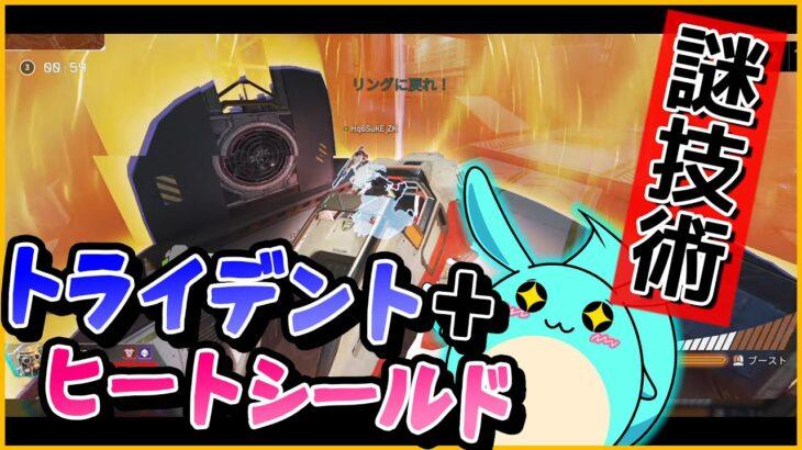 【Apex】トライデントにヒートシールド乗せて移動できる裏技