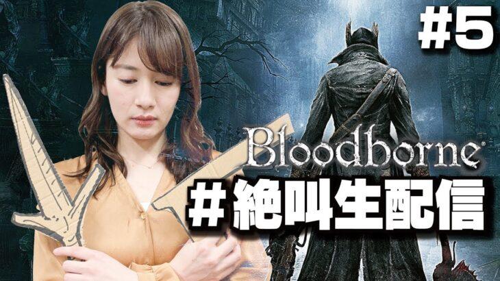 【Bloodborne#5/PS5】生配信でボス攻略!自主練の成果見せてやる!!!