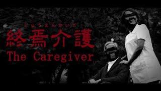 CHIALLA'S ARTさん最新作ホラーゲーム攻略するまで終わりません【The Caregiver/終焉介護/最新作ホラーゲーム/Full game/攻略】