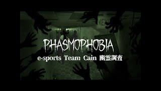 [ ホラー]:[ゲーム実況]恐怖の探索部隊   Cain幽霊調査#3[初見さん大歓迎・ゲームは楽しまないと意味がない!]