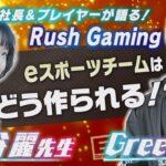 【Cod】人気プロチームの誕生秘話!~eスポーツチームの経営論~ 講師:Rush Gaming西谷麗先生【eスポーツ道#9】
