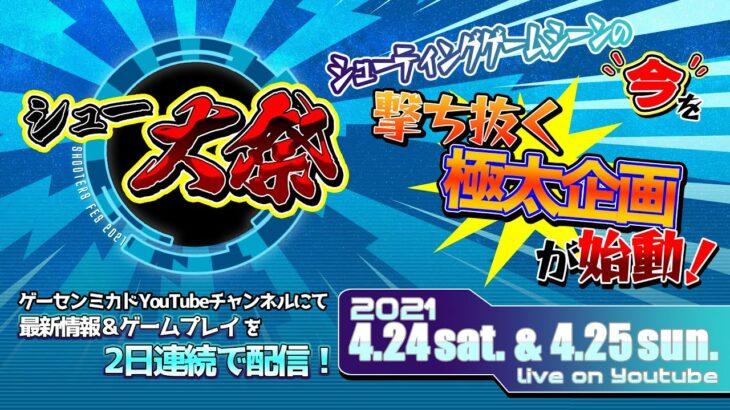 「シュー大祭 ~シューティングゲーム大感謝祭~」DAY2 4月25日(日)