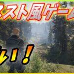 【 ディアエンド 】デスストの続編と間違えるほどのゲームが凄いので紹介する!【 DEAREND 】