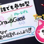 【Draw & Guess】お絵かき伝言ゲーム攻略せよ!【LIVE】