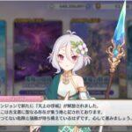 プリコネ☆新ダンジョンEX4天空の浮城!攻略隊