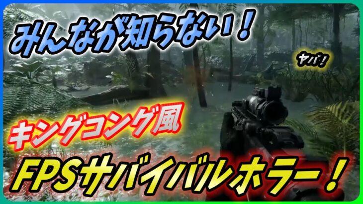 【Ferocious】キングコング風の島でサバイバルする新作FPSゲームが凄い!