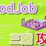 【GoodJob】 Good Job! ゲーム攻略する part3【3階】