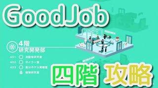 【GoodJob】 Good Job! ゲーム攻略する part4【4階】