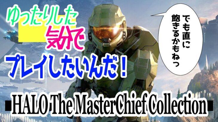 [ゲーム実況] また~り『HALO MasterChief Collection』REACH攻略 #03