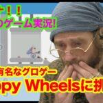 初のゲーム実況!?世界一有名なグロゲーHappy Wheelsに挑戦!w
