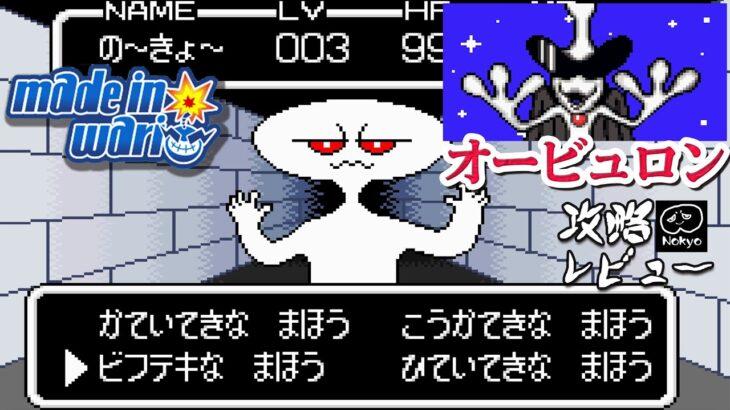 メイドインワリオ 「オービュロンのIQ」 攻略レビュー ゲームプレイ 【Nokyo】