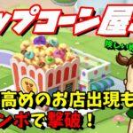 【LINEシェフ】パーティポップス【ゲーム攻略】