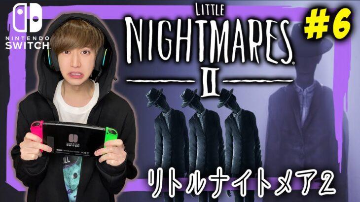 【LITTLE NIGHTMARES 2】ラスボス出現!?相方死す#06【ゲーム実況】