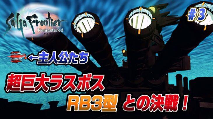 サガ フロンティア リマスター 長時間Live3 超巨大ラスボスとの決戦! (SaGa Frontier Remastered #3 1080P)