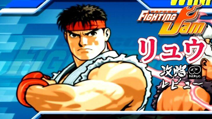 カプジャム 「リュウ」 アーケード難易度MAX 攻略レビュー ゲームプレイ 【Nokyo】