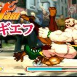 カプジャム 「ザンギエフ」 アーケード難易度MAX 攻略レビュー ゲームプレイ 【Nokyo】