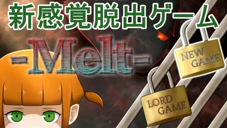【脱出ゲーム】偽物の情報に騙されるな『Melt』#1 – タロウ –