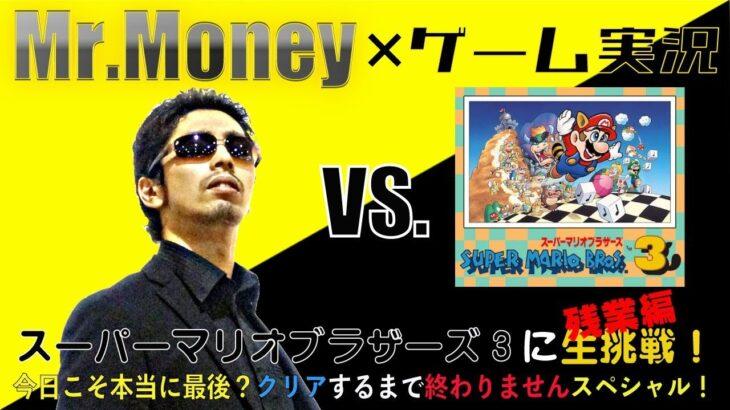 Mr.Moneyのゲーム実況 スーパーマリオブラザーズ3に生挑戦 part 5 残業編