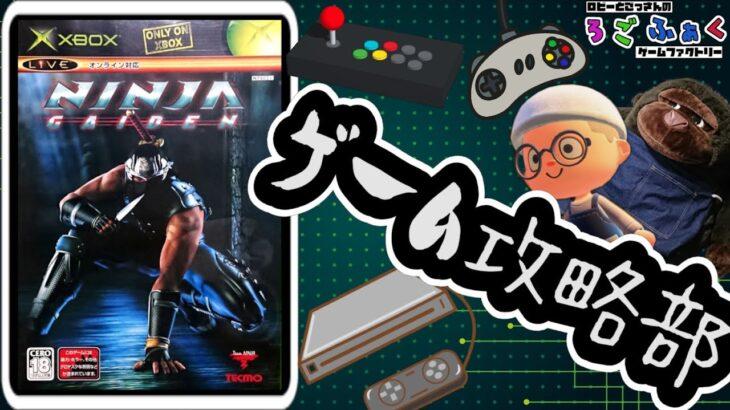 【NINJA GAIDEN(XBOX)】毎週水曜日はろごふぁくゲーム攻略部の活動日!(3回目)