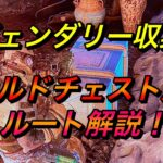 【アウトライダーズ攻略】レジェンダリー収集用ゴールドチェスト周回ルート解説! OUTRIDERS