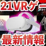 【Oculus Quest 2】最新VRゲームが複数発表!Oculus Gaming Showcaseの内容まとめ!2021年VRゲーム情報!