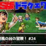 【ゲーム実況】初代PS版ドラクエ7 苦戦!聖風の谷の冒険! #24