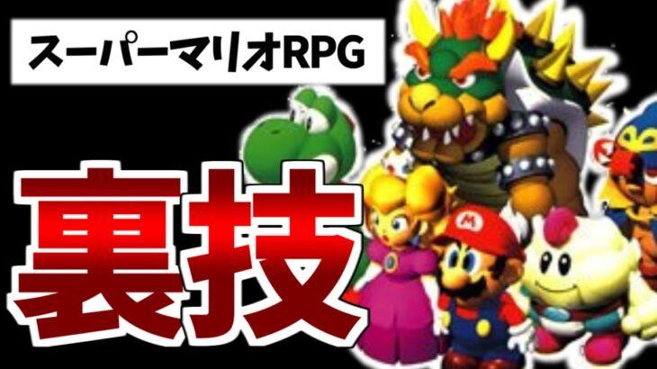 【裏技】スーパーマリオRPG【レトロゲーム】