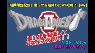 【ネタバレ注意!!】【期間限定配信】裏ワザを駆使したRPG攻略②【DQ2】