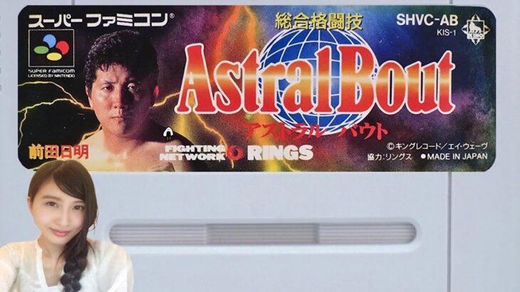 【アストラルバウト】総合格闘技 SFC レトロゲーム実況LIVE