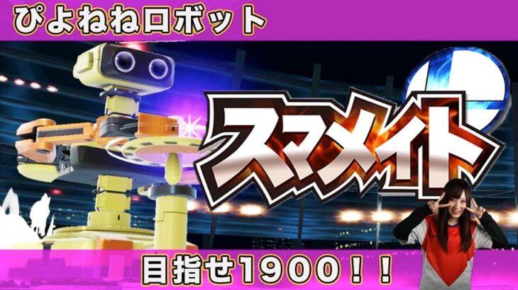 【スマブラSP】R1900ロボットに俺はなる!!!【ゲーム実況】【女性実況】
